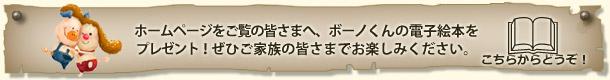 ボーノくん絵本